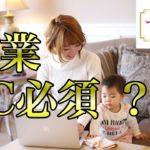 【起業/ママ/副業】起業するのにPC必須?【ママ起業】