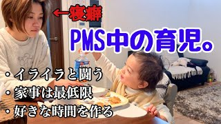 PMSの時期の育児。起きてから午前中までのルーティン。