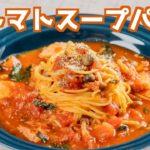 ベーコンとほうれん草のトマトスープパスタ【ワンパン・簡単】【料理レシピはParty Kitchen🎉】