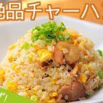 生米から簡単!王道チャーハンの作り方【ワンパン・炒飯】【料理レシピはParty Kitchen🎉】