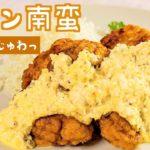 【超簡単】サクサクジュワッ!揚げ焼きで作る『チキン南蛮』【料理レシピはParty Kitchen🎉】