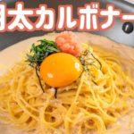 簡単濃厚!明太カルボナーラ【ワンパン・パスタ】【料理レシピはParty Kitchen🎉】