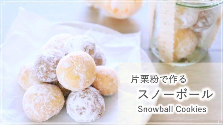 【料理動画】片栗粉で作る!簡単スノーボールの作り方レシピ#簡単クッキー Snowball Cookies