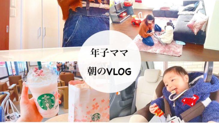 【 年子ママ 朝のVLOG 】モーニングルーティン動画 !!