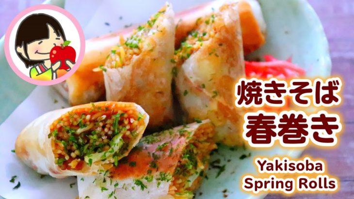 【料理動画】ビールのおつまみに♡簡単焼きそば春巻きの作り方レシピ Yakisoba Spring Rolls