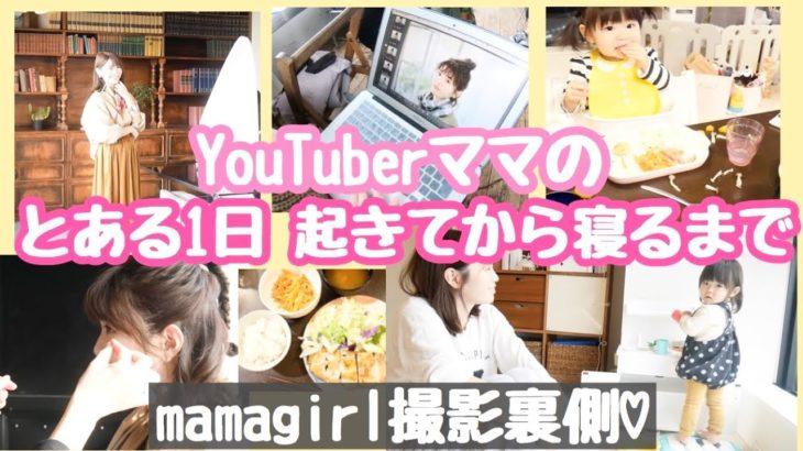 【とある1日】YouTuberママの起きてから寝るまで。mamagirlの撮影!裏側はこんな感じ♡