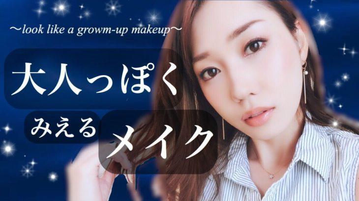 【童顔さん用】大人っぽく見えるメイク♡~#look like a grown-up makeup~