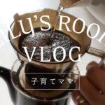 【朝のルーティーン】子育て主婦の朝のルーティーン/morning routine 【Vlog】#01