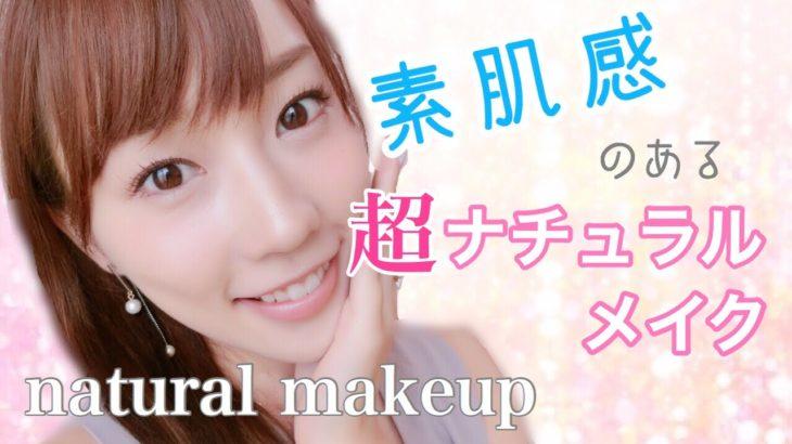 【万人受けメイク】素肌感のある超ナチュラルメイク!~#super natural makeup~