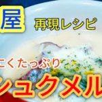 【再現レシピ】ネットで話題!!シュクメルリの作り方!【簡単料理】