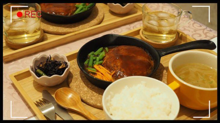 【料理】絶品!簡単!家族が喜ぶハンバーグレシピ♡