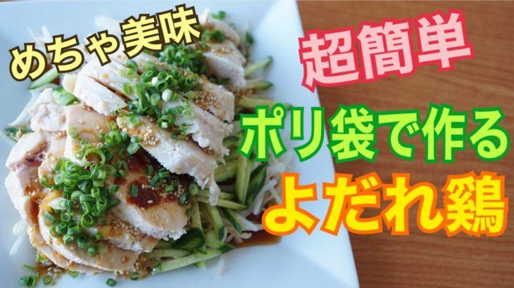 簡単レシピ よだれ鶏 ポリ袋で作り置きヘルシー料理