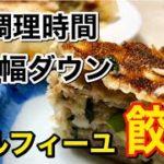 【時短料理】簡単でボリューム満点【包まない餃子】レシピ