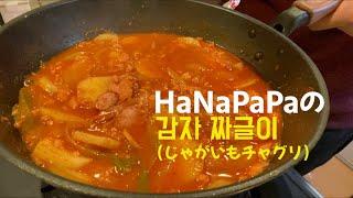 [本場の簡単韓国料理]감자짜글이(じゃがいもチャグリ)レシピ
