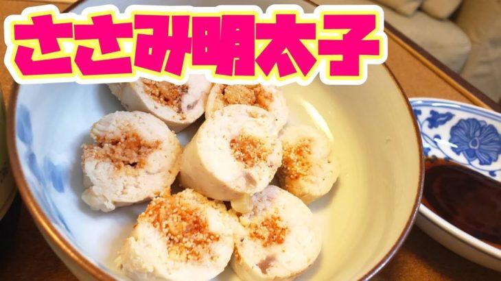 【おつまみレシピ】日本酒に合うささみ明太子の作り方【簡単料理】居酒屋