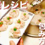 焼売レシピ