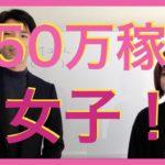 【副業】で 稼ぐ 24歳 のナナコさんが月収50万円稼ぐまでの具体的な流れを聞きました 【やり方】