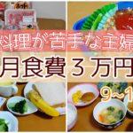 【食費節約】4人家族で1ヶ月3万円生活❗️定番節約料理を作ってみました✨