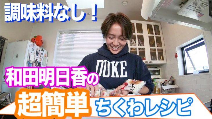 【家事ヤロウ!!!】和田明日香✖️超簡単ちくわレシピ!