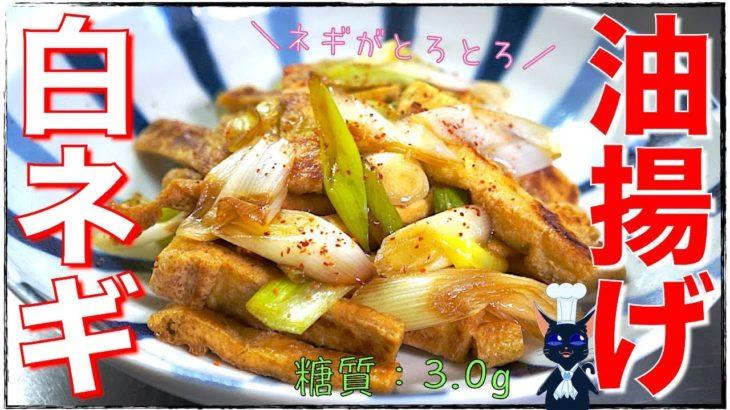 【糖質制限レシピ】カリカリとろとろ!「油揚げと白ネギの簡単炒め」の作り方【ダイエット】