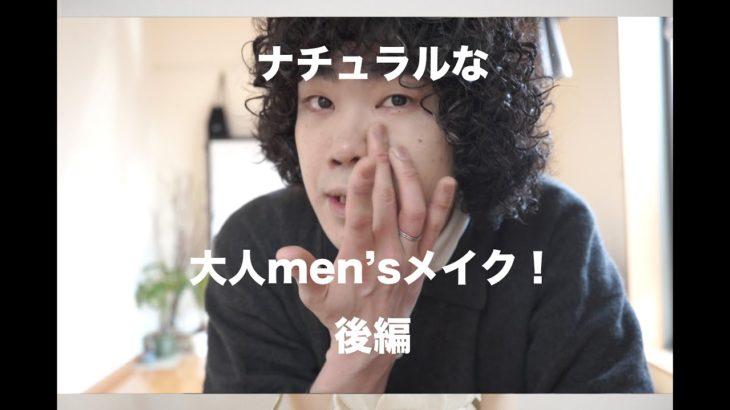 大人のナチュラルメンズメイク!ファンデーション後編!