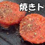 【アウトドアレシピ】簡単すぎる!焼きトマト