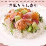 【おもてなしレシピ】簡単で見た目も華やか!洋風ちらし寿司