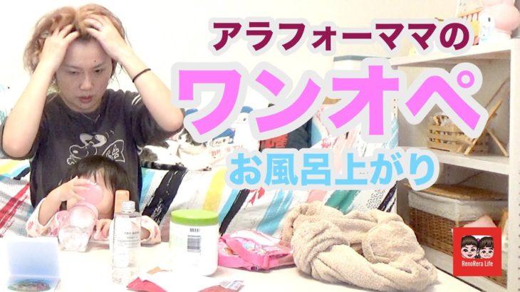 【ワンオペ】最後は放心状態!?アラフォーママのお風呂上がりルーティン