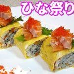 【ひな祭り料理】簡単おいしい~可愛いお寿司の作り方~桃の節句のレシピ・ちらし寿司【簡単家庭料理】
