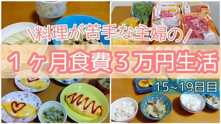 【食費節約】4人家族で1ヶ月3万円生活❗️食卓がさみしくなってきた💣️💨