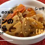 【簡単和小鉢】レンコンのきんぴら グループホーム料理 調理 レシピ 介護食