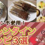【レシピ】簡単♡オーブン不使用!バレンタインレシピ3選