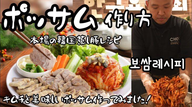 韓国料理レシピ)低糖質 簡単にできる本場のポッサム作り方(韓国の蒸し豚)/本場のキムチとポッサム作ってみました/보쌈황금레시피