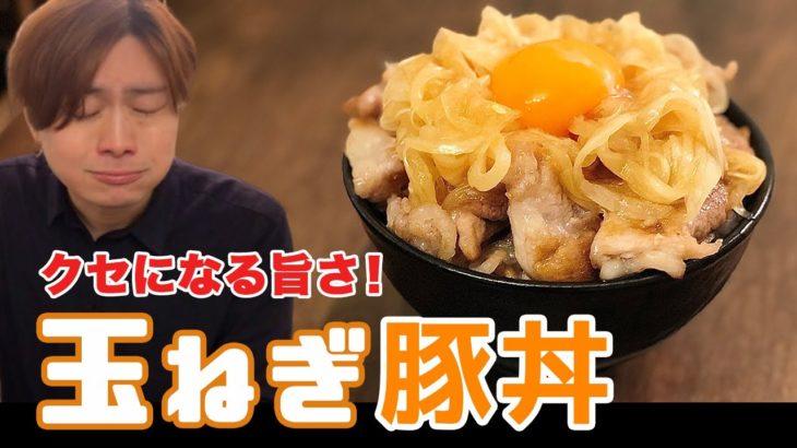 【玉ねぎレシピ】簡単で美味しい!手抜きで超旨い絶品豚丼の作り方