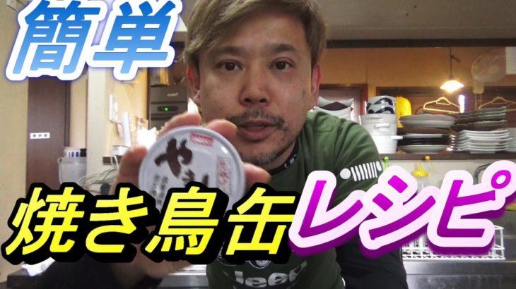 簡単 焼鳥缶レシピ チーズ鳥丼 【料理動画】レンジで簡単焼鳥丼