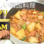 韓国料理チャグリ簡単作りレシピ!