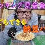 【男料理】超簡単でおいしい納豆パスタレシピ【経済的】