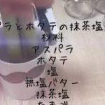 料理動画 簡単料理 「おかずプリン」#おもてなしレシピ#おもてなし食堂#おもてなし店長