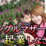 【起業/ママ/副業】 シングルマザーこそ起業しなさい【シングルマザー】