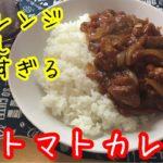 【電子レンジレシピ】感動!簡単で水を使わない本格的な超トマトカレー♥