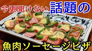 魚肉ソーセージ レシピ 簡単 おつまみ ☆ピザ風にオーブントースター焼くだけ!