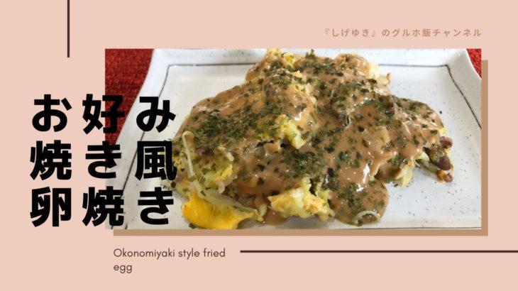 【簡単】お好み焼き風卵焼き グループホーム料理 調理 レシピ  高齢者の食事 介護食
