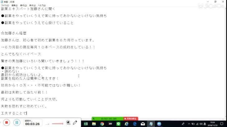副業マインドセット対談動画