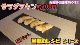 【節約料理】 節約レシピ / 簡単 / まな板・包丁いらずで片付け超楽ちん♪激旨サラダチキン