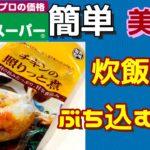 【簡単クッキング】チキンの照りっと煮を炊飯器に入れて米と炊くだけ 業務スーパー食材【ふらっとちゃんねるパパママレオくん】