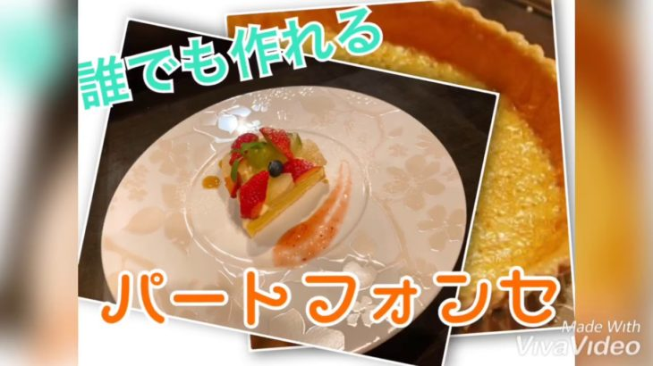 【小林樓料理レシピ】簡単タルト生地♪パートフォンセ作ります!