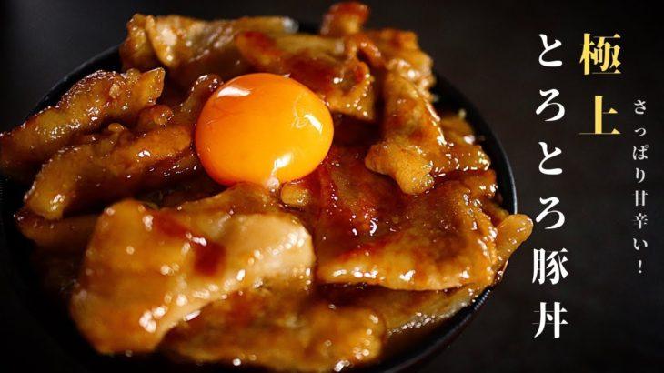 [これ以上旨い豚丼はない!?]超絶簡単!とろっとろの極上豚丼の作り方