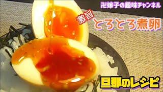 【節約料理】 節約レシピ / 超簡単!! 超半熟煮卵の作り方