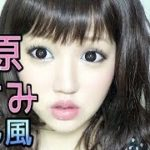 石原さとみさん風ナチュラルメイク/韓国コスメメイン
