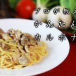 【カルボナーラ】簡単!プロが教える家庭カルボナーラの作り方・レシピ【家庭料理・洋食・基本】